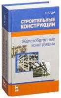 Строительные конструкции. Железобетонные конструкции
