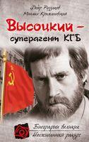 Высоцкий - суперагент КГБ