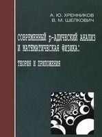 Современный р-адический анализ и математическая физика: Теория и приложения