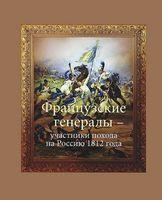Французские генералы - участники похода на Россию 1812 года