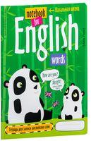 Тетрадь для записи английских слов в начальной школе (панда)