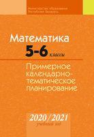 Математика. 5-6 классы. Примерное календарно-тематическое планирование. 2018/2019 учебный год