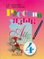 Русский язык. 4 класс. Учебник