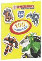 Трансформеры. 100 наклеек