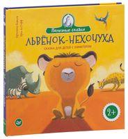Львёнок-нехочуха. Сказка для детей с характером