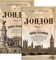 Лондон (в 2-х томах) (м)
