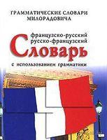 Французско - русский, русско - французский словарь