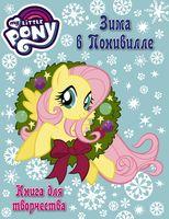 Мой маленький пони. Зима в Понивилле