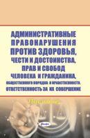 Административные правонарушения против здоровья, чести и достоинства, прав и свобод человека и гражданина, собственности, общественного порядка и нравственности