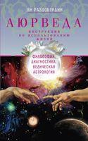 Аюрведа. Философия, диагностика, Ведическая астрологи