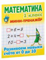 Математика. 1 класс. Развиваем навыки счёта от 0 до 10