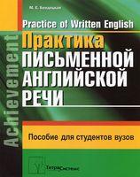 Практика письменной английской речи