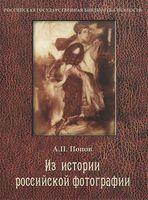 Из истории российской фотографии