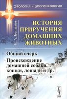 История приручения домашних животных. Общий очерк. Происхождение домашней собаки, кошки, лошади (м)