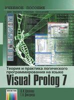 Теория и практика логического программирования на языке  Visual Prolog 7