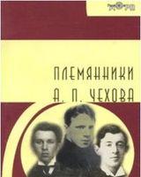 Племянники А. П. Чехова