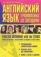 Английский язык. Грамматика со звездами. Пособие для подготовки к централизованному тестированию и устному экзамену