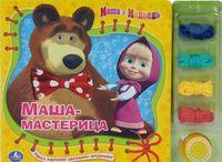 Маша и Медведь. Маша-мастерица. Книжка-игрушка