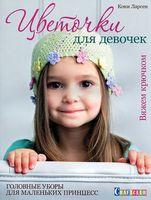 Цветочки для девочек. Головные уборы для маленьких принцесс