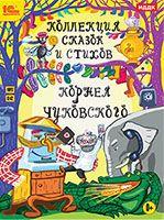 Коллекция сказок и стихов Корнея Чуковского