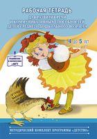 Рабочая тетрадь для развития речи и коммуникативных способностей детей среднего дошкольного возраста с 4 до 5 лет