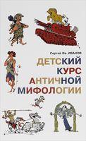 Детский курс античной мифологии
