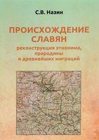 Происхождение славян. Реконструкция этнонима, прародины и древнейших миграций