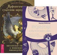 Мифологические существа. Проявления потустороннего мира (комплект из 2-х книг)