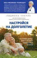 Настройся на долголетие. Как сохранить здоровье, память и способность радоваться жизни до старости