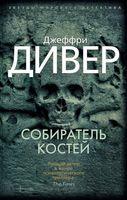 Собиратель костей (м)