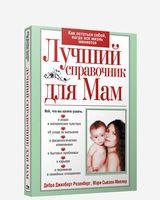 Лучший справочник для мам