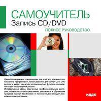 Самоучитель. Запись CD / DVD. Полное руководство