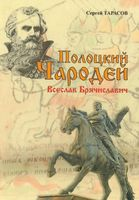 Полоцкий Чародей Всеслав Брячиславич