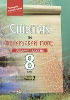 Сшытак па беларускай мове. Заданні і адказы. 8 клас. Частка 2