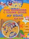 Мой дом. Учим английский с героями Диснея (+ CD) (м)