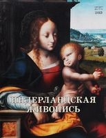 Нидерландская живопись. ХVI век