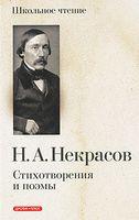Н. А. Некрасов. Стихотворения и поэмы
