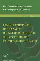 Гомеопатические препараты из фармакопейного лекарственного растительного сырья