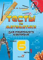 Тесты по математике для поурочного контроля. 6 класс. Часть 1