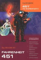Fahrenheit 451 (+ CD)