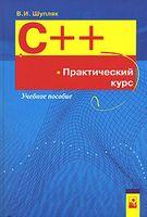 C++. Практический курс