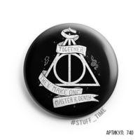"""Значок маленький """"Гарри Поттер. Дары смерти"""" (арт. 740)"""