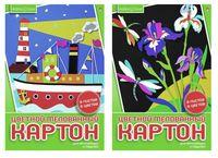 Картон цветной (А4; 8 листов; 8 цветов)