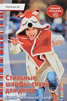 Стильные шарфы-скуди для детей