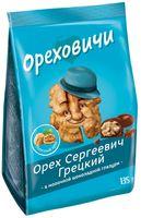 """Драже """"Орех Сергеевич Грецкий"""" (135 г)"""