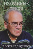 Александр Кушнер. Избранные стихи