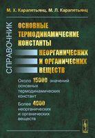 Основные термодинамические константы неорганических и органических веществ