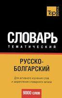 Русско-болгарский тематический словарь