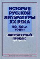 История русской литературы XX века. 20-50-е годы. Литературный процесс