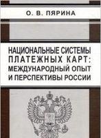 Национальные системы платежных карт. Международный опыт и перспективы России